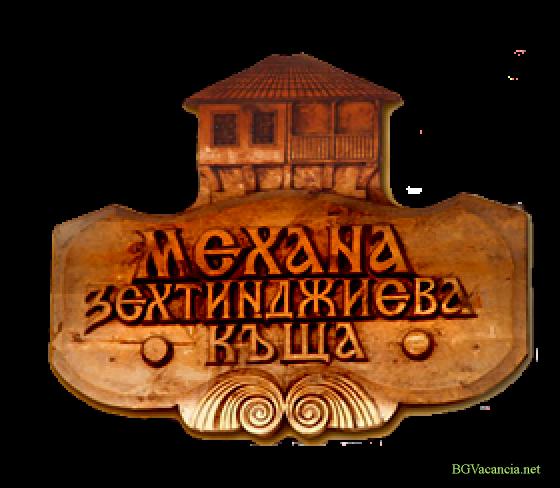 Механа-ресторант Зехтинджиева къща