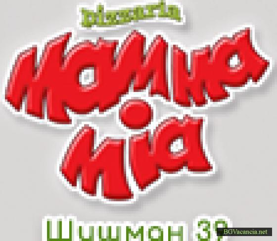 Ресторанти Мамма Миа
