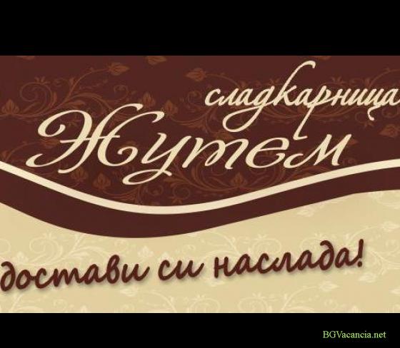 Сладкарница Жутем
