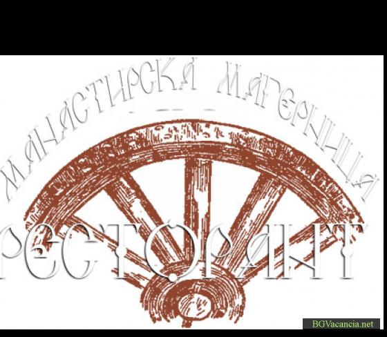 Ресторант Манастирска Магерница