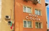 Хотел Колор **